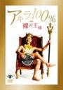 裸の王様 【DVD】