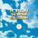 精選輯 - POPCON SHOWTIME COLLECTION 【CD】