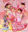 ミニモニ。 / ロックンロール県庁所在地 〜おぼえちゃいなシリーズ〜 【CD Maxi】