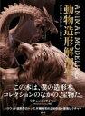 【送料無料】 アニマル・モデリング 動物造形解剖学 / 片桐裕司 【本】