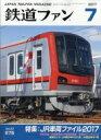 鉄道ファン 2017年 7月号 / 鉄道ファン編集部 【雑誌】