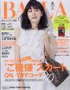 BAILA (バイラ) 2017年 6月号 / BAILA編集部 【雑誌】