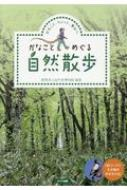 かなことめぐる自然散歩 かなこと、ちょっと、裏山へ / 群馬県立自然史博物館 【本】