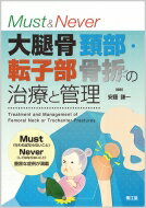 【送料無料】 Must & Never大腿骨頚部・転子部骨折の治療と管理 / 安藤謙一 【本】