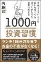 1000円投資習慣 めんどくさいことはわからなくても ほったらかしでも お金はたまる / 内藤忍 【本】