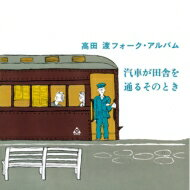 高田渡 タカダワタル / 汽車が田舎を通るそのとき (カセットテープ)【完全限定生産】 【Cassette】