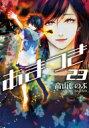 あまつき 23 IDコミックス / ZERO-SUMコミックス / 高山しのぶ タカヤマシノブ 【コミック】