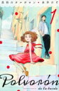 真昼のポルボロン 1 BE LOVE KC / 糸井のぞ 【コミック】