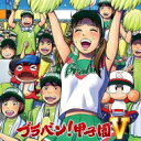 【送料無料】 ブラバン!甲子園 V シンフォニックウインドオーケストラ21 【CD】
