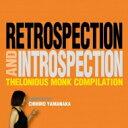 藝人名: T - Thelonious Monk セロニアスモンク / Retrospection And Introspection Compiled By 山中千尋 【SHM-CD】