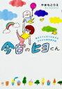 今日のヒヨくん 新米ママと天パな息子のゆるかわ育児絵日記 / やまもとりえ 【本】