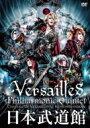 Versailles ベルサイユ / CHATEAU DE VERSAILLES AT NIPPONBUDOKAN 【DVD】