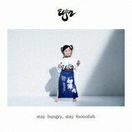 【送料無料】 uijin / stay hungry stay foooolish 【CD】