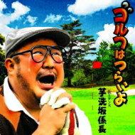 <strong>芋洗坂係長</strong>(小浦一優) / ゴルフはつらいよ 【CD Maxi】