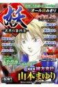 妖-異界の事件簿- マンサンコミックス / 山本まゆり 【コミック】