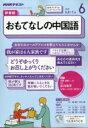 NHKラジオ おもてなしの中国語 2017年 6月号 NHKテキスト 【雑誌】