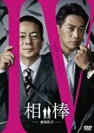 相棒 -劇場版IV- 首都クライシス 人質は50万人!特命係 最後の決断 DVD通常版 【DVD】
