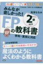 みんなが欲しかった!FPの教科書 2級AFP 17-18年版 / 滝澤ななみ 【本】