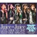 【送料無料】 Juice=Juice / Juice=Juice LIVE AROU