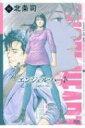 エンジェル・ハート 2ndシーズン 16 ゼノンコミックス / 北条司 ホウジョウツカサ 【コミック】