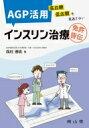 【送料無料】 AGP活用インスリン治療 高血糖低血糖を見逃さ...