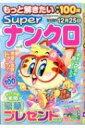 もっと解きたい特選100問superナンクロ 4 Sun-magazine Mook 【ムック】