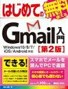 はじめてのGmail入門 Windows10 / 8 / 7 / IOS / Android対応 第2版 / 桑名由美 【本】