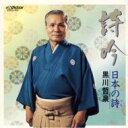 【送料無料】 黒川哲泉 / 詩吟 日本の詩 【CD】