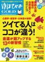 ゆほびかgold Vol.35 幸せなお金持ちになる本 / マキノ出版 【ムック】