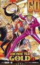ONE PIECE FILM GOLD アニメコミックス 下 ジャンプコミックス / 尾田栄一郎 オダエイイチロウ 【コミック】