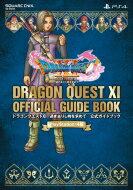 PlayStation4版 ドラゴンクエストXI 過ぎ去りし時を求めて 公式ガイドブック SE-MOOK / スクウェア・エニックス 【ムック】