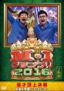 M-1グランプリ2016 伝説の死闘!〜魂の最終決戦〜 【DVD】