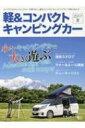 軽 & コンパクト キャンピングカー 2017 夏 グラフィスムック 【ムック】