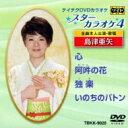 スターカラオケ4 島津亜矢 【DVD】
