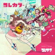 【送料無料】 コレサワ / コレカラー 【CD】