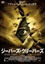 ジーパーズ・クリーパーズ 【DVD】