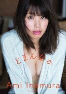 【送料無料】 稲村亜美 1st写真集 どまんなか / 稲村亜美 【本】