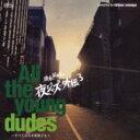 須永辰緒の夜ジャズ 外伝3 All The Young Dudes ~全ての若き野郎ども~ 【CD】