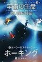 宇宙の生命 青い星の秘密 ホーキング博士のスペース・アドベンチャー 2‐2 / ルーシー & スティーヴン ホーキング 【本】