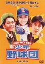 岸和田少年愚連隊 岸和田少年野球団 【DVD】