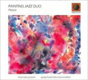 【送料無料】 Painting Jazz Duo / Peace 輸入盤 【CD】