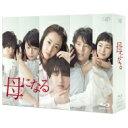 【送料無料】 母になる Blu-ray BOX 【BLU-RAY DISC】