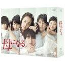【送料無料】 母になる DVD-BOX 【DVD】