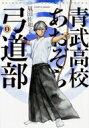 青武高校あおぞら弓道部 1 ハルタコミックス / 嵐田佐和子 【コミック】