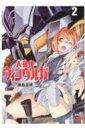 人狼機ウィンヴルガ 2 チャンピオンredコミックス / 綱島志朗 【コミック】