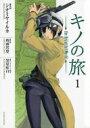 キノの旅 the Beautiful World 1 マガジンエッジKC / シオミヤイルカ 【コミック】