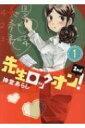 先生ロックオン!2nd 1 バンブーコミックス / 神堂あらし 【コミック】