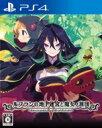 【送料無料】 Game Soft (PlayStation 4) / 【PS4】ルフランの地下迷宮と魔女ノ旅団 通常版 【GAME】