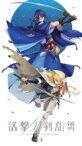 【送料無料】 活撃 刀剣乱舞 4 【完全生産限定版】 【BLU-RAY DISC】