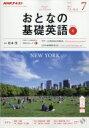 NHKテレビ おとなの基礎英語 2017年 7月号 NHKテキスト / NHKテレビ おとなの基礎英語 【雑誌】